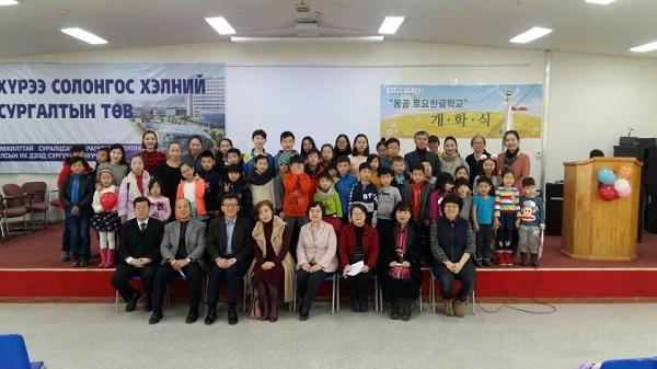 몽골 토요한글학교 개학식 참석