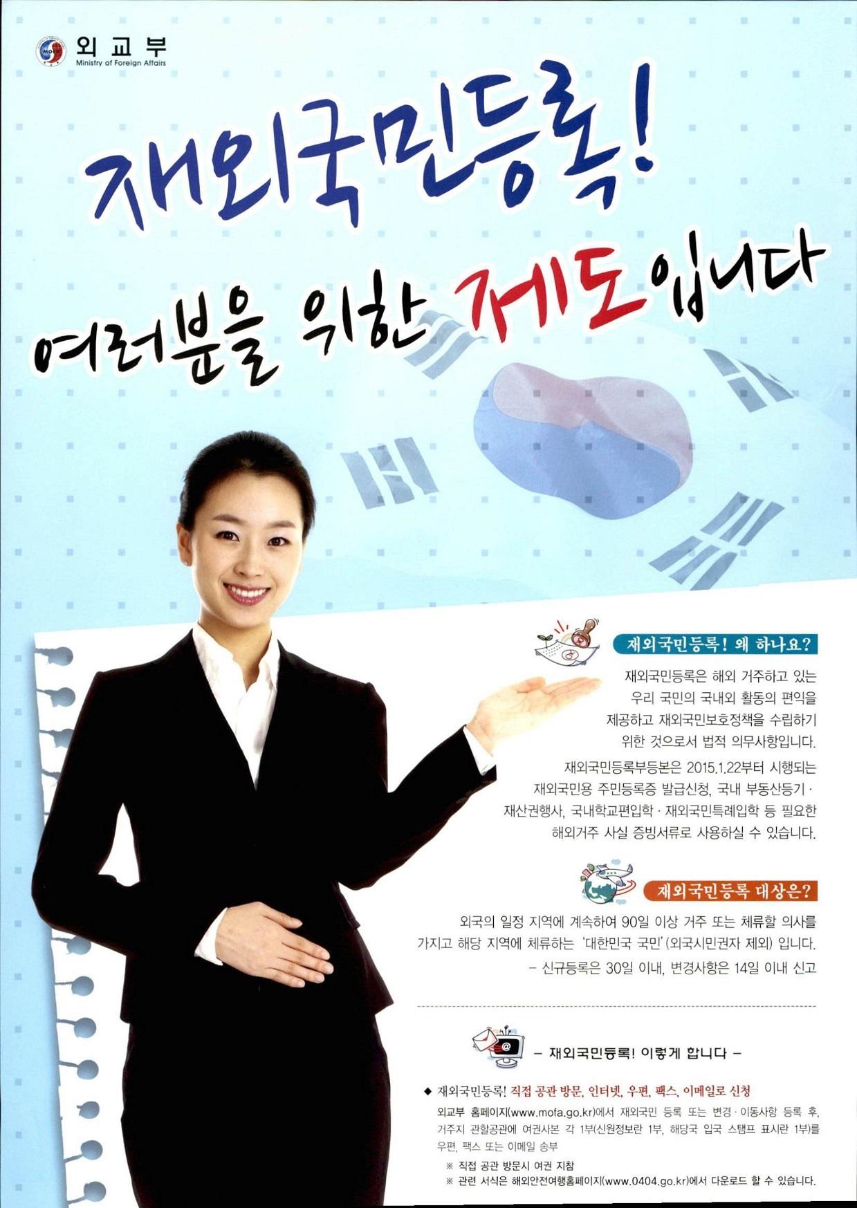 재외국민등록 포스터