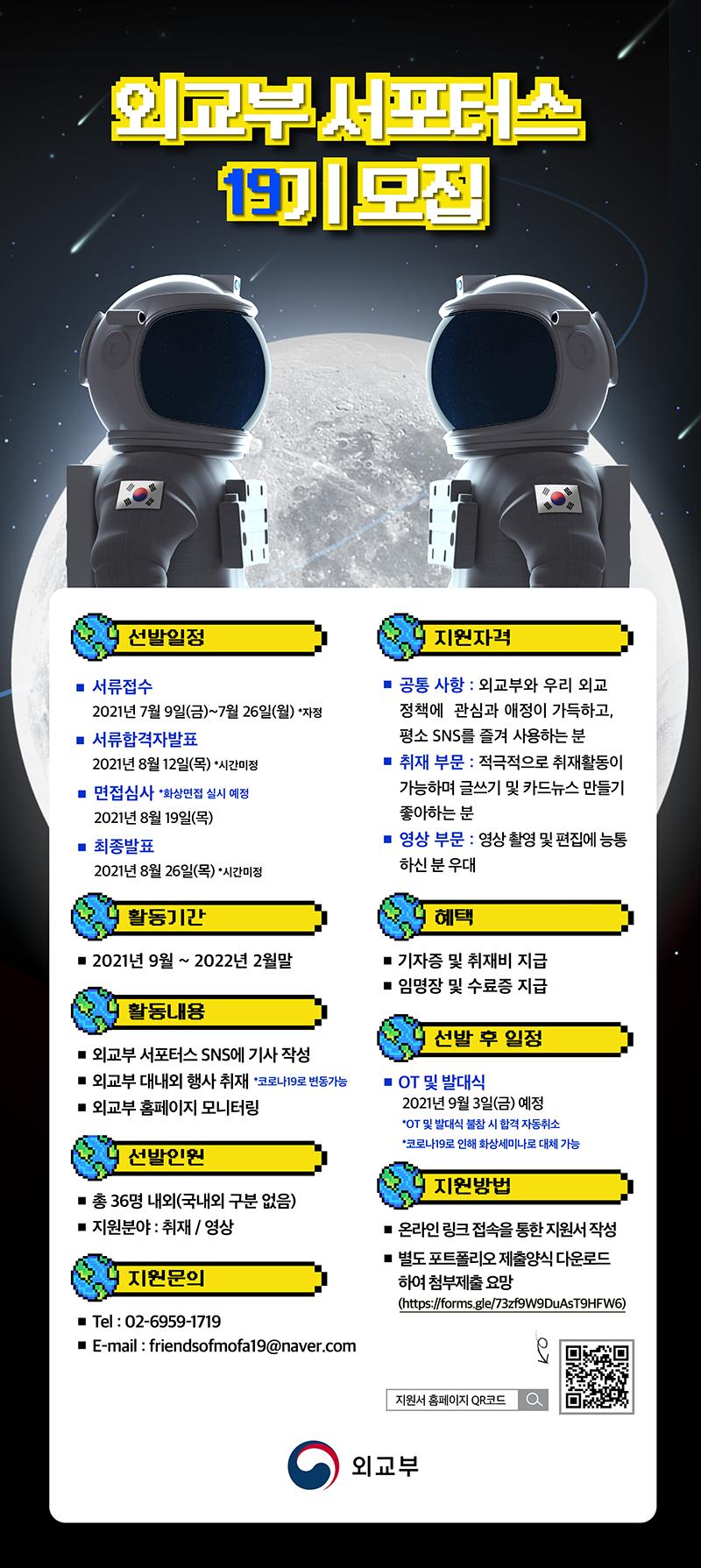 외교부 서포터스 19기 모집